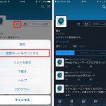 「Twitter for iOS」で待望の夜間モードが利用可能に - その利用方法とは?