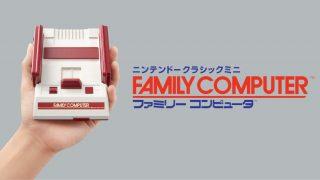 【速報】任天堂、小型ファミコン「ニンテンドークラシックミニ ファミリーコンピュータ」を発表