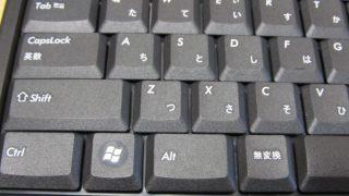 macOS SierraでJISキーボードの「無変換」「変換」キーを使用する方法