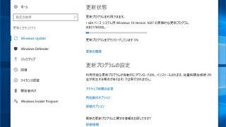 Microsoft、Windows 10 Version 1607用の累積アップデート「KB3176938」をリリース - ビルド番号は14393.105