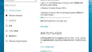 Microsoft、Windows 10 Insider Preview Build 14915をリリース - 配信システムの改良が進む