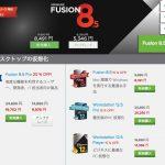新バージョンリリース記念で「VMware Fusion 8.5/8.5 Pro」が最大33%オフ!2日間限定セールが開催中