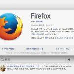 Firefox 49がリリース - Firefox Helloが廃止