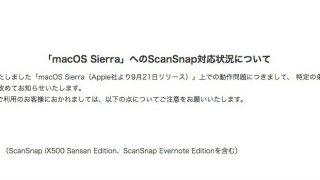 PFUのScanSnap、10月中旬のアップデートでmacOS Sierraへ対応へ