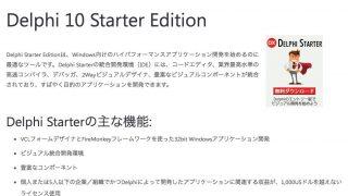 入門者向けの開発環境「Delphi」「C++Builder」のStarter Editionが無償化