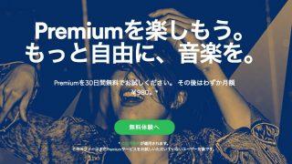 音楽ストリーミングサービス「Spotify」、ついに日本国内でサービス開始