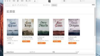 ゲーム・オブ・スローンズのEnhanced EditionがiBookストアで販売開始
