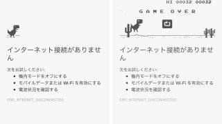 Chrome for iOSに追加された極秘ミニゲームを発動させる方法