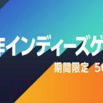 【解説付き】iOS用の神ゲーム15本が50%オフ!「傑作インディーズゲーム」セールが開催中
