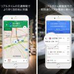 Google、「Googleマップ for iOS」をアップデートしiOS 10に対応
