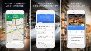 「Google マップ for iOS  4.24.0」がリリース - 米国では食品配達サービスの注文が利用可能に