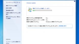 【月例更新対応版】Windows 7 SP1でWindows Updateが進まない場合の対処方法