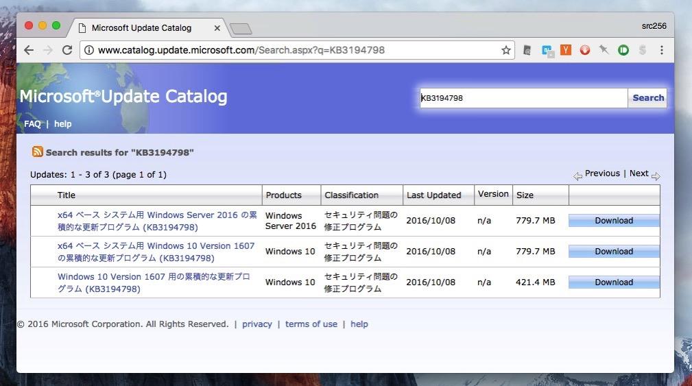 Windows update カタログ Microsoft Update Catalog