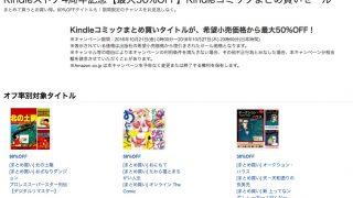 【10/27まで】Kindleストア4周年記念!「Kindleコミックまとめ買いセール」が開催中