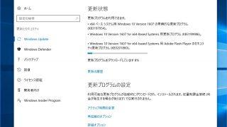 Microsoft、Windows 10 Version 1607用の累積アップデート「KB3197954」をリリース -  ビルド番号は14393.351に