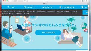 Safariを使用してradikoを視聴する方法