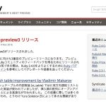 Ruby 2.4.0-preview3がリリース - ハッシュテーブルの高速化が行われる