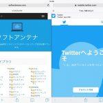 【Tips】使い出すと止まらない、iPadのSafariで利用できる「Split View」の使用方法