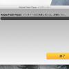 【Tips】macOSにAdobe Flash Palyerがインストールできない時に試したい技