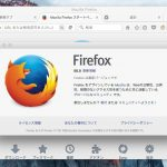 Firefox 50がリリース - 起動時間が大幅に改良