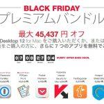 Parallels Desktop 12 for Mac含むアプリが最大45,437円お得!Black Fridayプレミアムバンドルセールが開催中