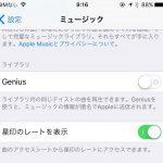 【朗報】iOS 10.2 Betaでミュージックアプリに星印のレートが復活!