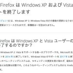 FirefoxのWindows XPとVistaのサポートが2017年9月で終了へ