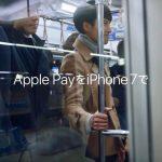 Apple、iPhone 7のSuica機能を見せつける新CM「Race」を公開