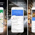 「Googleマップ for iOS 4.25.0」がリリース - 付近の交通情報ウィジェットが追加