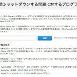 Apple、iPhone 6sが突然シャットダウンする問題に該当するかどうか確認できるページを公開