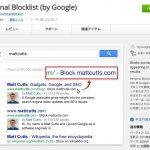 Personal Blocklist - 見たくないWebサイトを見ないためのGoogle製Chrome拡張