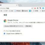 「Chrome 55」安定版がリリース - Flashの代替としてHTML5のデフォルト化が進行