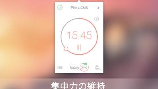 ポモドーロテクニックを無理なく実践できるタスク管理アプリ「Be Focused Pro」が240円になった本日のアプリセールまとめ