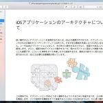 【悲報】macOS Sierra 10.12.2でPDF問題がさらに悪化
