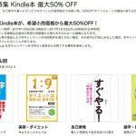 【終了目前】Kindleストアで3,000冊近くが最大50%オフの「新年の誓い特集セール」は本日まで