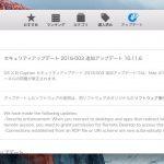 Apple、OS X El Capitan向けの追加アップデートを公開 - カーネルの問題を修正