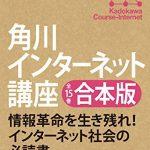 【期間不明】角川インターネット講座全15巻合本版が90%オフになるセールが開催中