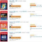 【2/28まで】Kindleストアで科学雑誌Newtonが150円になる期間限定セールが開催中