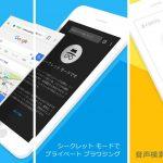Chrome 56 for iOSには便利な3D Touchを利用したQRコードスキャン機能が追加