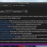 Visual Studio Code 1.9が公開- 2017年最初のリリースとして多数の機能が追加