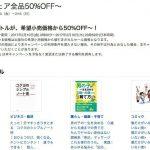 【本日終了】Kindleストアで開催中の全品50%OFFのKADOKAWAフェアは本日まで