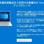 Windows 10の支援技術製品利用者向けの無償アップグレードいまだ有効だった