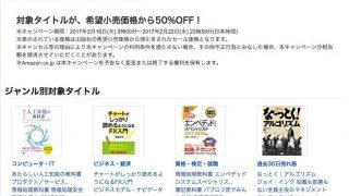 【本日終了】Kindleストアで開催中の技術書50%オフ!翔泳社祭りは本日まで【厳選15冊】