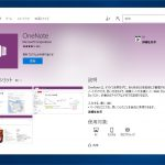 OneNote for Windows 10 17.7870がリリース - セクションパスワード機能などが追加