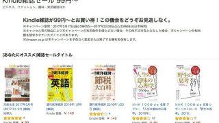 【2/26まで】Kindleストアで雑誌が4,000冊以上が激安に!Kindle雑誌セールが開催中