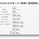 Safariブックマークの整理整頓ツール「Bookmarks Duplicates Cleaner」が半額になった本日のアプリセールまとめ