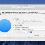 【Tips】OS X El Capitanの仮想パーティションを拡大する方法