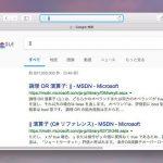 【朗報】Google検索、プログラミング・技術用語に関する地道な改良が行われる