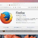 Firefox 52がリリース - WebAssemblyがサポート