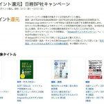 【3/12まで】Kindleストアで超定番技術書「Code Complete」が50%ポイント還元!日経BP社キャンペーンが開催中